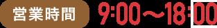 営業時間9:00~18:30